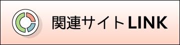 関連サイトリンクバナー