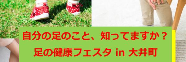 足の健康フェスタ in 大井町
