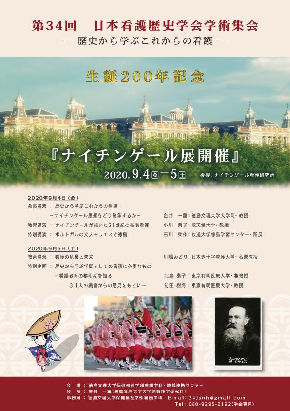 第34回日本看護歴史学会学術集会 in 徳島文理大学