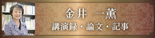 金井一薫,講義録,論文,記事へ
