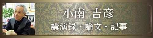小南吉彦,講義録,論文,記事へ