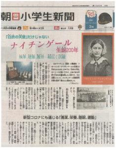 朝日小学生新聞掲載
