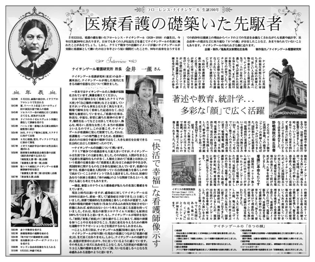 福島民友新聞掲載