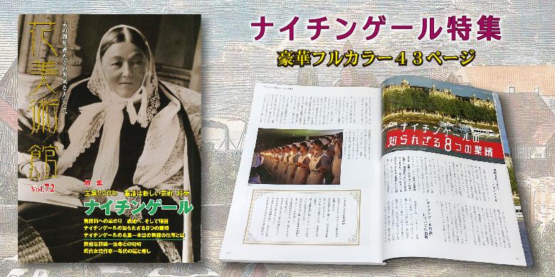 花美術館vol.72 フロレンス・ナイチンゲール