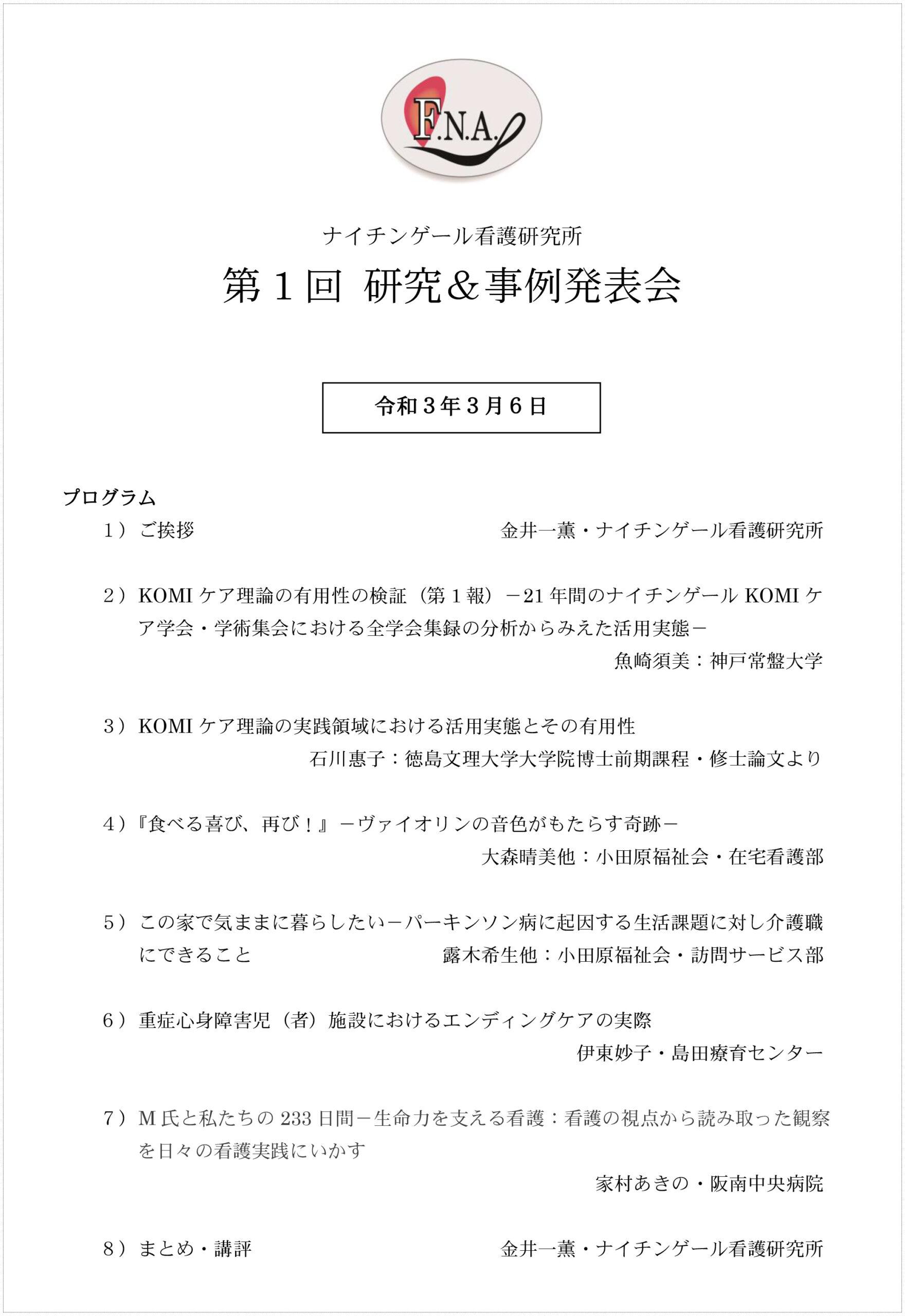 第1回-研究-事例発表会プログラム-2021-0306