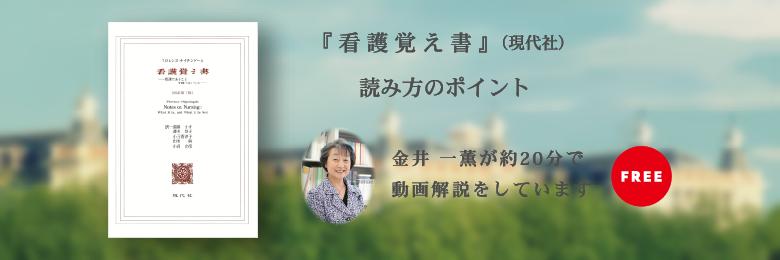 看護覚え書-紹介動画バナー
